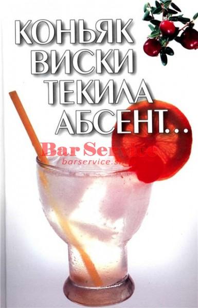 Коньяк, виски, текила, абсент... в Воронеже